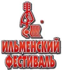 Да здравствует Ильменский фестиваль