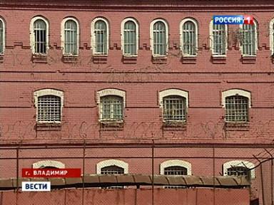 Где находится тюрьма владимирский централ